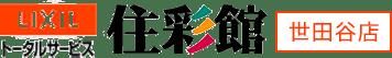 エクステリア&ガーデン設計・施工 | 住彩館 ~横浜・世田谷の外構とお庭~