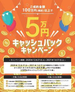 5万円キャッシュバックキャンペーン 20200131まで